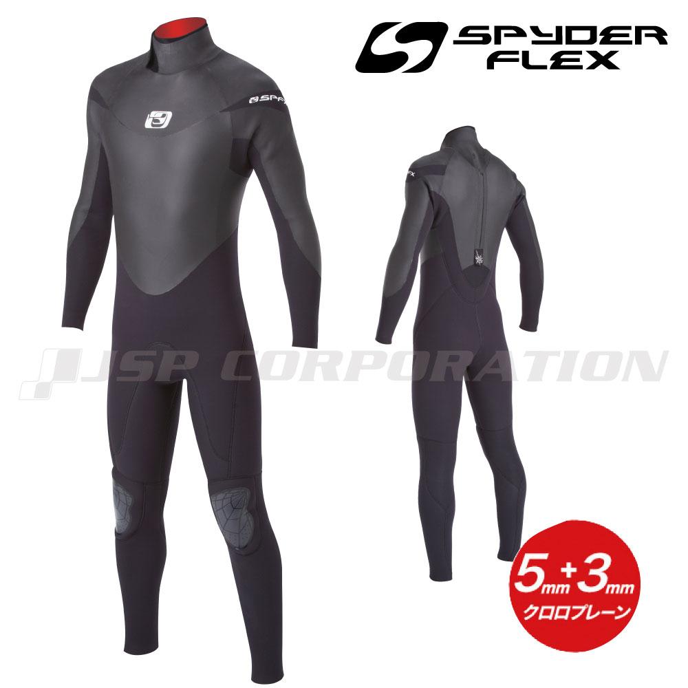 セミドライスーツ 5×3mm フルスーツ メンズ SPYDERFLEX / スパイダーフレックス サーフィン ウェイクボード ジェットスキー マリンスポーツ 防寒