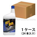 KAWASAKIジェットオイル 1ケース《1L×24本》ジェットスキー 2サイクル 2ストローク カワサキ 水上バイク 純正