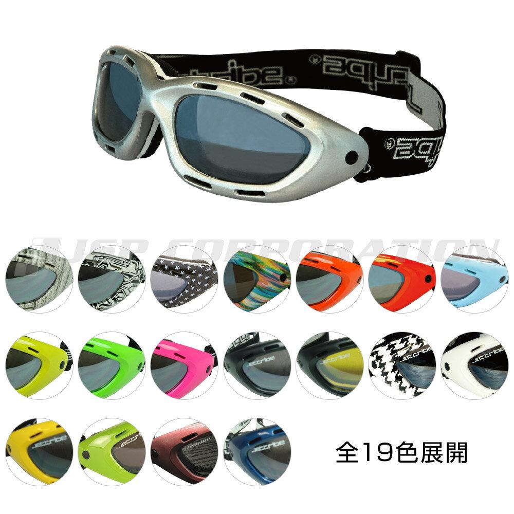 サイトゴーグル JETTRIBE / ジェットトライブ マリンスポーツ ジェットスキー 水上バイク サングラス