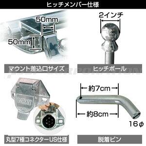NV350キャラバン・サントレックスヒッチメンバー・LTD・II(ステンレス)