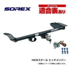 ヒッチメンバー 200系 ハイエース スチール T-120 ソレックス【返品キャンセル不可】