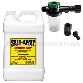 SALT-AWAYソルトアウェイ ミキサーパッケージ原液 3.7L