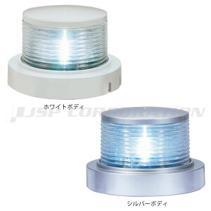 【5月15日限定P最大31.5倍】LED航海灯 第二種 白灯 アンカーライト 小糸製作所 小型船舶検査対応