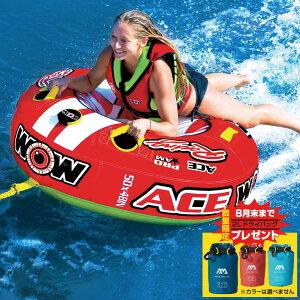 トーイングチューブ WOW/ワオ 1人乗り エースレーシング バナナボート ボート ジェットスキー