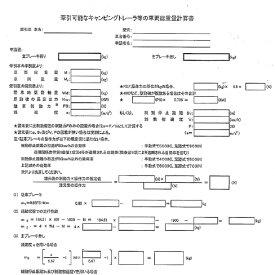 新方式 連結検討書 950登録用(牽引車両側)