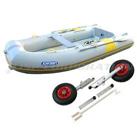キャロット303 JCR-303 グレー 予備検査なし Aセット(ランチングホイール) 4人乗り ゴムボート ジョイクラフト