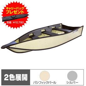 折りたたみ式ボート 10フィート/ポータボート