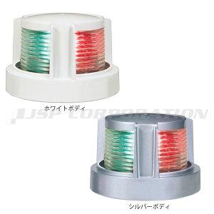 【5月15日限定P最大31.5倍】LED航海灯 第二種 両色灯 バウライト 小糸製作所 小型船舶検査対応