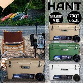 クーラーボックス 70QT(66.2L) キャスター付き / HANT(ハント) ハードクーラー クーラーBOX 釣り アウトドア キャンプ 大容量 ローラー 釣り 大型