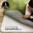 ふかふかプラス 180×230cm ラグ敷き ラグ ラグマット カーペット 下敷き 絨毯 床暖対応 滑り止め 洗える ウレタン 下敷きラグ neore