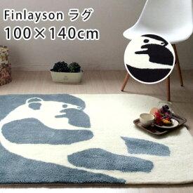 ラグ ラグマット カーペット 絨毯 フィンレイソン 北欧 おしゃれ パンダ アニマル 洗える 滑りにくい 日本製 国産 リビング neore / AJATUS(アヤトス) ラグマット 100×140cm