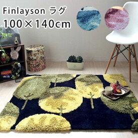 ラグ ラグマット カーペット 絨毯 フィンレイソン 北欧 おしゃれ 洗える 日本製 滑りにくい 国産 リビング neore / SAARNI(サールニ) ラグマット 100×140cm