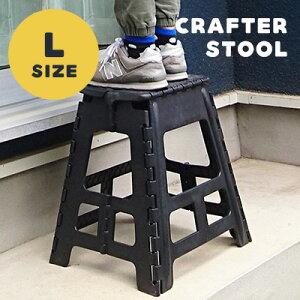 スツール チェア 椅子 踏み台 コンパクト 折り畳み アウトドア おしゃれ カジュアル 収納 北欧 大人かわいい 送料無料 neore / クラフタースツール Lサイズ