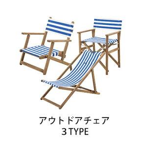 椅子 アウトドア 折りたたみチェア デッキチェア フォールディングチェア ディレクターチェア イス 折りたたみ キャンプ 木製 ボーダー アカシア ガーデンファニチャー 庭 北欧 neore / アウ