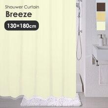 シャワーカーテンブリーズ/130×180cm