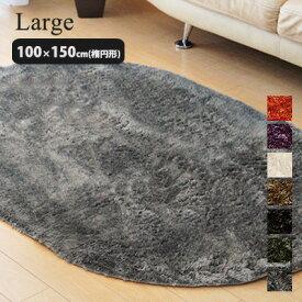 ラグ ラグマット カーペット 絨毯 おしゃれ 楕円形 丸 シャギー 洗える 洗濯 軽量 床暖・HOTカーペット対応 滑りにくい ウレタン 北欧 グリーン シンプル リビング neore / ラルジュ 100×150cm(楕円形)