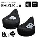 SHIZUKU【モノトーン】 ビーズクッション クッション ソファ 一人用 座椅子 チェア モノトーン 白黒 おしゃれ 国産 日…
