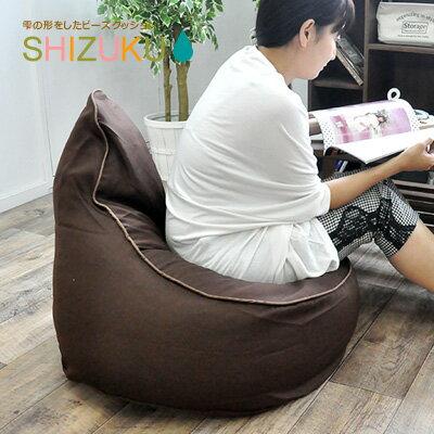 軽い クッション ビーズクッション ソファ ジャンボ 座椅子 フロアソファー ビーズソファ ビーズソファー ビーズチェア ソファー チェアー 座布団 カバー 座いす 枕 いす チェア 一人掛け 一人用 北欧 送料無料 neore / SHIZUKU 本体