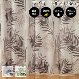 カーテン 洗える ドレープ リーフ柄 遮光 モダンボタニカル リビング 寝室 北欧 形状記憶加工 2枚セット ウォッシャブル neore / フイユ 100×178cm 2枚セット