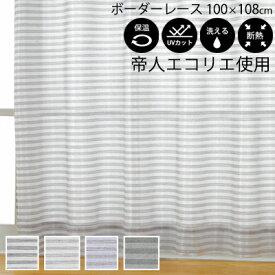 カーテン 洗える レース 断熱性 UVカット 保温 リビング 寝室 北欧 シンプル ボーダー 2枚セット ウォッシャブル neore / ボーダーレース 100×108m 2枚セット
