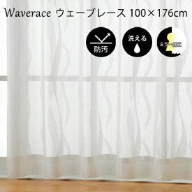 カーテン 洗える レース ミラーカーテン ミラー加工 防汚 汚れにくい リビング 寝室 北欧 シンプル ウェーブ 波柄 見えにくい 2枚セット ウォッシャブル neore / ウェーブレース 100×176cm 2枚セット