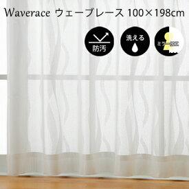 カーテン 洗える レース ミラーカーテン ミラー加工 防汚 汚れにくい リビング 寝室 北欧 シンプル ウェーブ 波柄 見えにくい 2枚セット ウォッシャブル neore / ウェーブレース 100×198cm 2枚セット