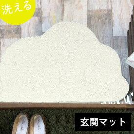 玄関マット 雲 マット 室内 屋内 エントランス 洗える ノンスリップ おしゃれ かわいい あす楽 子供部屋 北欧 送料無料 【FM】 neore / マイクロファイバー変形マット くも 45×75cm