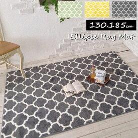 ラグ ラグマット カーペット モロッカン柄 絨毯 グリーン 北欧 洗える HOT床暖房対応 デザイン グレー 大人かわいい ナチュラル あす楽 送料無料 neore / エリプス 130×185cm