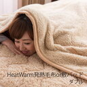 毛布/HeatWarm(ヒートウォーム)発熱あったか/2枚合わせ毛布・敷きパッド/ダブルサイズ/ブランケット/敷パッド/敷き…