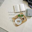ラグ ラグマット カーペット 絨毯 maison de rave コットンドロップ/130×185cm おしゃれ 耐熱加工 綿 サマーラグ 夏 北欧 カフェ風 ...
