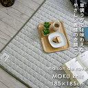ラグ ラグマット カーペット 絨毯 maison de rave 杢ニットキルト/185×185cm おしゃれ 耐熱加工 洗える サマーラグ 夏 北欧 カフェ風...