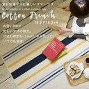 ラグ ラグマット カーペット 絨毯 コットンフレンチ/185×185cm おしゃれ 耐熱加工 洗える 綿混 サマーラグ 夏 西海岸…