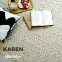 日本製 ラグ ラグマット カレン/185×240cm ニットラグ 冬 あったか マット カーペット 絨毯 じゅうたん おしゃれ 防…