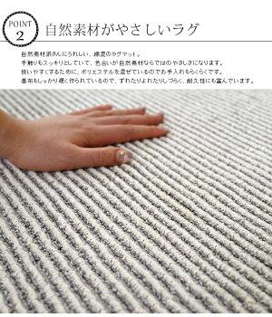 洗える日本製防ダニ加工ラグ