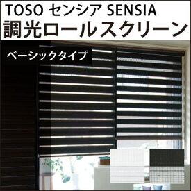 調光ロールスクリーン オーダー TOSO SENSIA カーテンレール 取り付け可能 調光ロールスクリーン ブラインド ロールスクリーン neore / センシア ベーシックタイプ