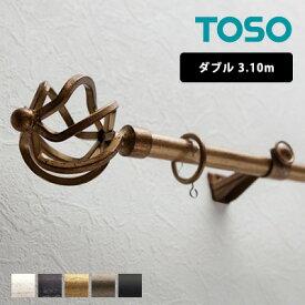カーテンレール 装飾レール TOSO トーソー おしゃれ アンティーク クラシカル シンプル リビング neore / クラスト19 ダブル 3.10m