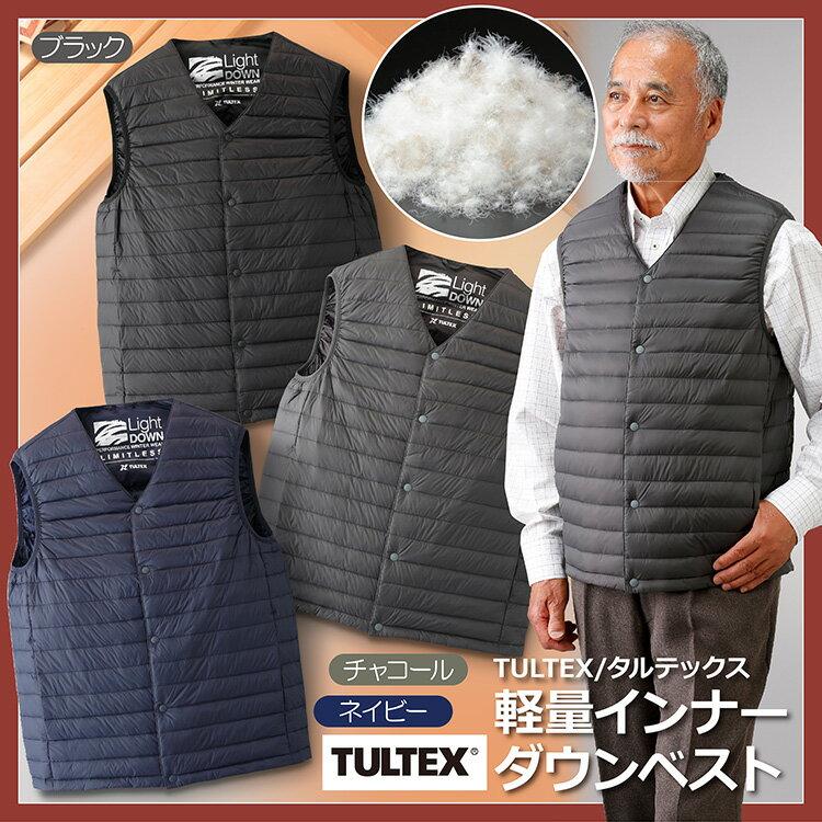 期間限定 TULTEX/タルテックス 軽量インナーダウンベスト(C907550)   「紳士 メンズ おしゃれ ベスト」