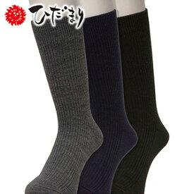 期間限定 ひだまりダブルソックス 3色組 【紳士用】 「ひだまり 健康肌着 日本製 ソックス 靴下 冬用」