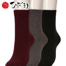 期間限定 ひだまりダブルソックス 3色組 【婦人用】 「ひだまり 健康肌着 日本製 ソックス 靴下 冬用」