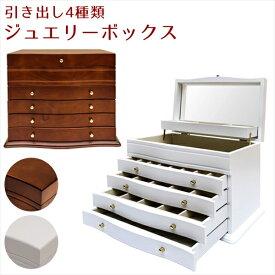 期間限定 【たっぷり入る】ジュエリーボックス JMC-210 「家具 インテリア 鏡 ドレッサー ボックス」