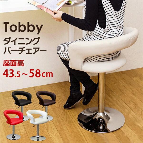Tobby ダイニングバーチェア  「チェアー 昇降式バーチェア カウンターチェアー スツール 高さ調節 」 【代引き不可】