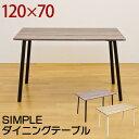 期間限定 SIMPLE ダイニングテーブル120x70cm 「ダイニングテーブル テーブル 木製 」