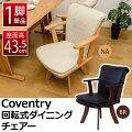 Coventry回転式ダイニングチェア(1脚)「天然木カントリー調ダイニングチェア椅子いす木製」【代引き不可】