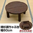 期間限定 【純和風!】焼き杉調ちゃぶ台 60 和風テーブル 丸形テーブル 円型  【代引き不可】