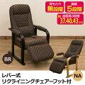 レバー式リクライニングチェアフット付「チェア座椅子椅子リクライニングチェアオットマン」【代引き不可】