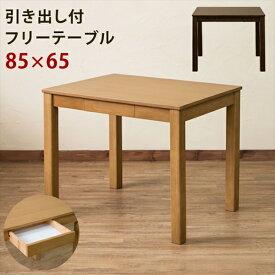 引き出し付フリーテーブル 85×65 「家具 インテリア ダイニングテーブル シンブル デザイン テーブル 木製」
