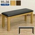 ダイニングベンチ「家具インテリアダイニングベンチ椅子いす木製」【代引き不可】