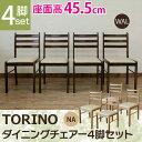 TORINO ダイニングチェアー(4脚セット) 「家具 インテリア 北欧風デザイン シンブル ダイニングチェア 椅子 いす 木製」 【代引き不可】