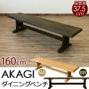 AKAGIダイニング ベンチ 160×38  「家具 インテリア ダイニングベンチ いす 木製」 【代引き不可】