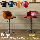 期間限定 Fuga ダイニングバーチェアー  「チェアー 昇降式バーチェア カウンターチェアー 高さ調節 」 【代引き不可】